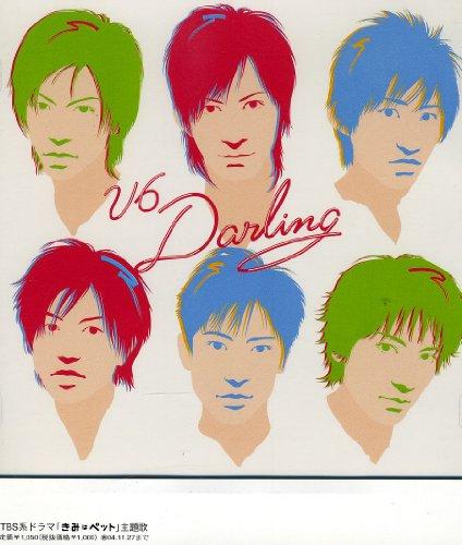V6「Darling」は○○がいっぱいで聴いてて楽しいと話題♪気になる歌詞&動画情報を紹介!の画像
