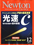 Newton (ニュートン) 2011年 12月号 [雑誌]