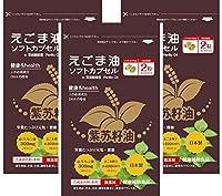 紫苏籽油 えごま油ソフトカプセル 日本製 60粒×3袋 【3袋セット】