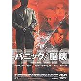 脳壊 パニック [DVD]