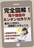 完全図解!電子書籍のカンタンな作り方: 毎月20万円の印税収入を得る方法