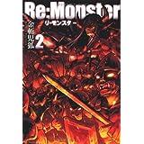 Re:Monster〈2〉