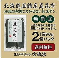 無添加 北海道函館産真昆布90g×2個パック★ネコポス便で配送★上品な甘みのあるダシ、お鍋に毎日のお料理にお使いください。