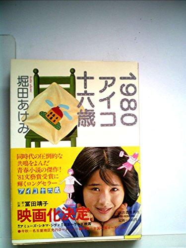 1980アイコ十六歳 (1983年) (河出文庫)