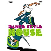 ダンス・スタイル・ハウス [DVD]