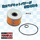 南海部品ナンカイ(NANKAI) FK-2 オイルフィルター (マグネット付) 14321