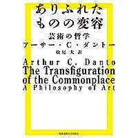Amazon.co.jp: アーサー・C・ダ...