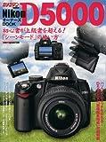 Nikon D5000 オーナーズBOOK (Motor Magazine Mook カメラマンシリーズ) 画像