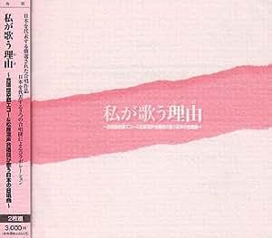 私が歌う理由~合唱団京都エコー&松原混声合唱団が歌う日本の合唱曲~
