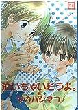 泣いちゃいそうよ。   花音コミックス / タカハシ マコ のシリーズ情報を見る