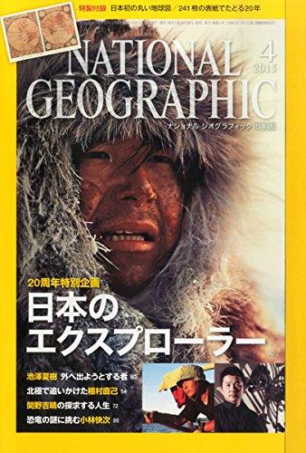 NATIONAL GEOGRAPHIC (ナショナル ジオグラフィック) 日本版 2015年4月号