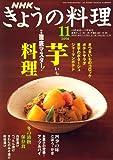 NHK きょうの料理 2006年 11月号 [雑誌] 画像