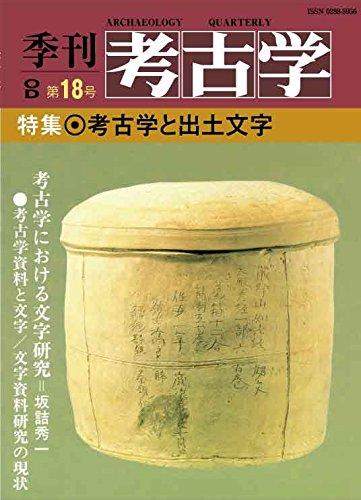 考古学と出土文字 (季刊考古学OD(オンデマンド))