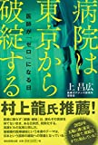 「病院は東京から破綻する 医師が「ゼロ」になる日」販売ページヘ