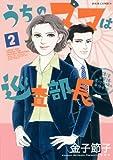 うちのママは巡査部長 生活安全課・黒川千明の事件手帖(2) (ジュールコミックス)