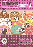 甘党ペンギン(2) (ARIAコミックス)