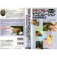 クラニアル・マニピュレーション (<VHS>)