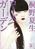新装版 ローズガーデン (講談社文庫)