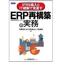 IFRS導入とIT統制で見直すERP(統合基幹業務システム)再構築の実務