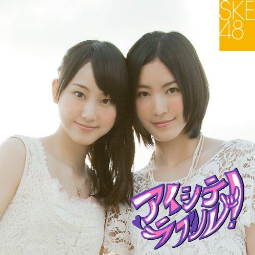 SKE48 9thシングル アイシテラブル! (DVD付A)