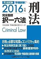 2016年版 司法試験・予備試験 完全整理択一六法 刑法 (司法試験・予備試験対策シリーズ)