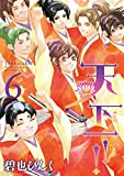 天下一!!(6) (ウィングス・コミックス)