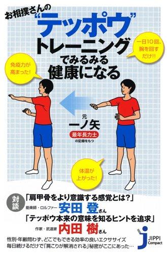 """お相撲さんの""""テッポウ""""トレーニングでみるみる健康になる (じっぴコンパクト新書 81)"""