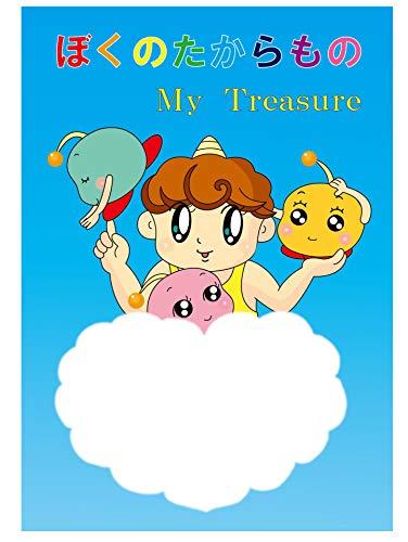 ぼくのたからもの My Treasure: My Treasure