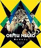黒いオルフェ[Blu-ray/ブルーレイ]