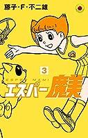 エスパー魔美 (3) (てんとう虫コミックス)