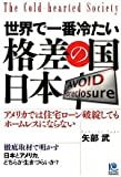 世界で一番冷たい格差の国・日本 (光文社ペーパーバックス)