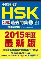 中国語検定HSK公式過去問集1級[2015年度版]音声DL付 (中国語検定HSK公式過去問集2015年度版)