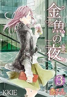 金魚の夜(フルカラー) 3 (恋するソワレ)