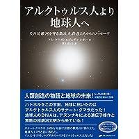アルクトゥルス人より地球人へ―天の川銀河を守る高次元存在たちからのメッセージ(CD付)