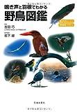 鳴き声と羽根でわかる 野鳥図鑑-鳥の鳴き声が聴ける・羽根の形・色がわかる