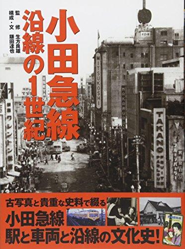 小田急線 沿線の1世紀 新装復刻版 -