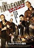 ハイドアウト[DVD]