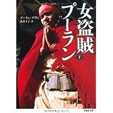文庫 女盗賊プーラン 下 (草思社文庫)