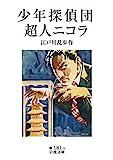 少年探偵団・超人ニコラ (岩波文庫)