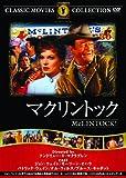 マクリントック [DVD] 画像