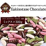 冬季限定 チョコ たっぷり リッチ仕様 柿の種 チョコミックス 300g メール便でお届け【5~7営業日以内に出荷】