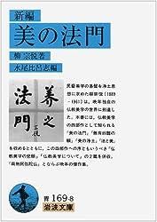 新編美の法門 (岩波文庫)