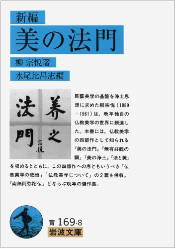 新編美の法門 (岩波文庫)の詳細を見る