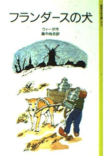 フランダースの犬 (岩波少年文庫 2055)の詳細を見る