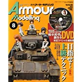 Armour Modelling (アーマーモデリング) 2013年 08月号 [雑誌]