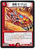デュエルマスターズ/DMR-18/022/R/轟速 ザ・マッハ/火/クリーチャー