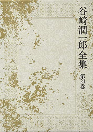 谷崎潤一郎全集 - 第二十一巻の詳細を見る
