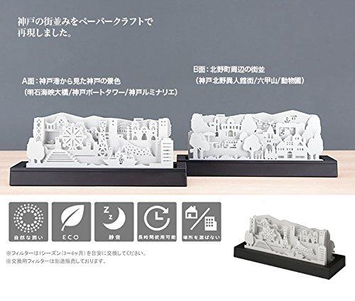 IKOR la ville 005 KOBE(イコー ラ・ヴィル 005 神戸)自然気化式加湿器