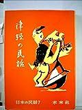 津軽の民話 (1958年) (日本の民話〈第7〉)