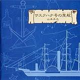 サスクハナ号の曳航